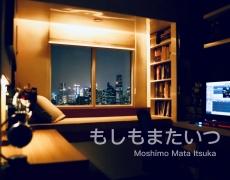 もしもまたいつか (Moshimo Mata Itsuka), Mungkin Nanti Versi Jepang